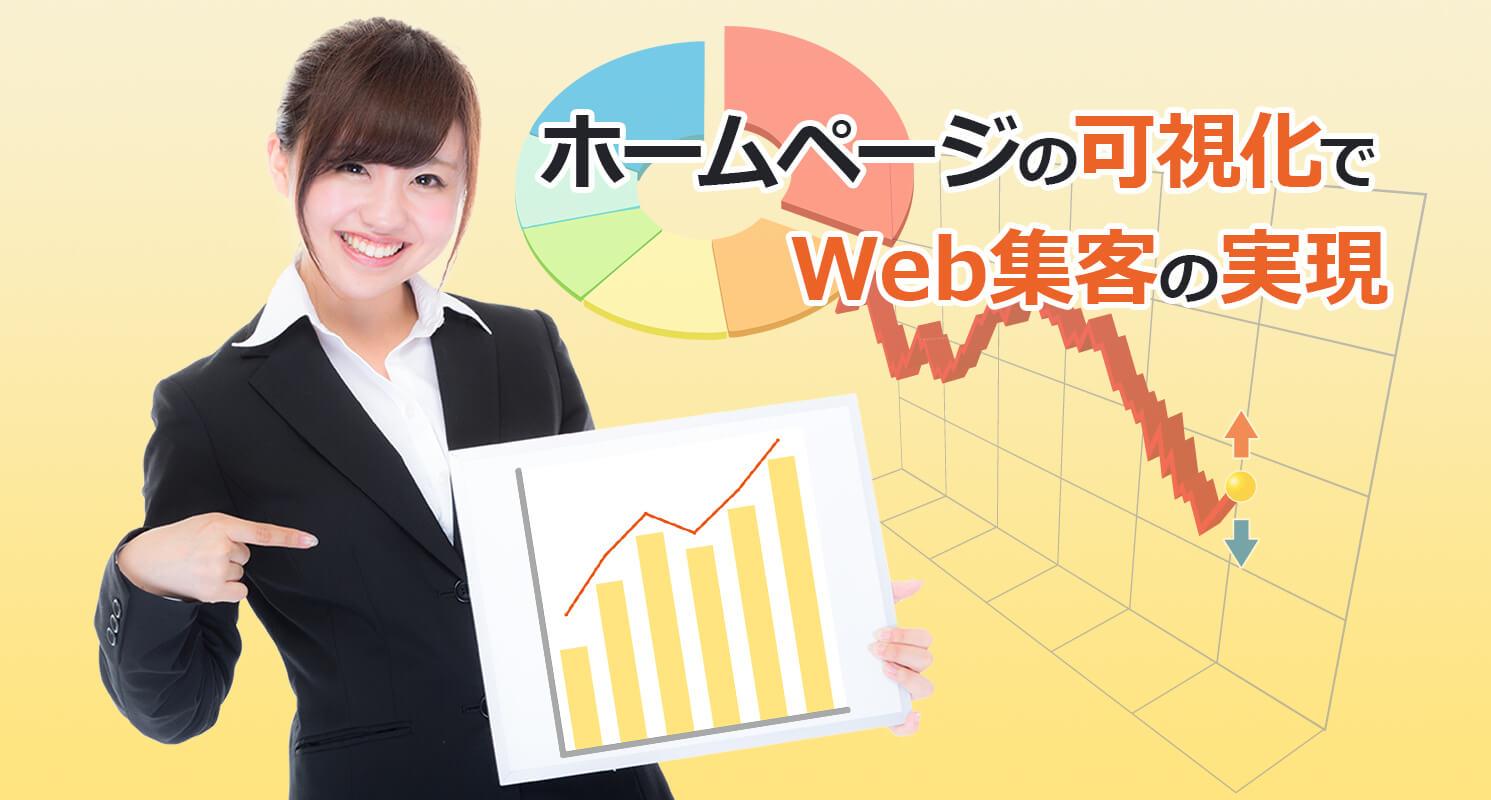 ホームページの可視化でWeb集客のお手伝い